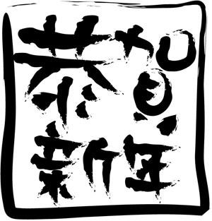 恭賀新年 一日之計在晨 一年之計在春 一生之計在勤 一家之計在身 又曰 一年之計在... 横浜中